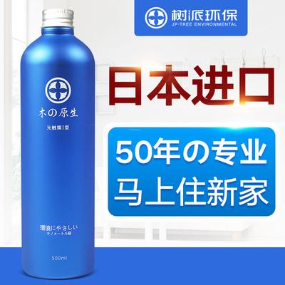 树派日本进口光触媒除甲醛新房家用家具去味喷雾净化剂甲醛清除剂