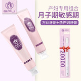 Bfu pregnant women toothpaste maternal month toothbrush toothpaste set postpartum gum bleeding special pregnancy pregnancy spit combination