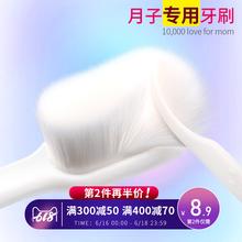 万丝软毛月子牙刷儿产后软毛孕产妇专用月子用品孕妇牙膏牙刷套装