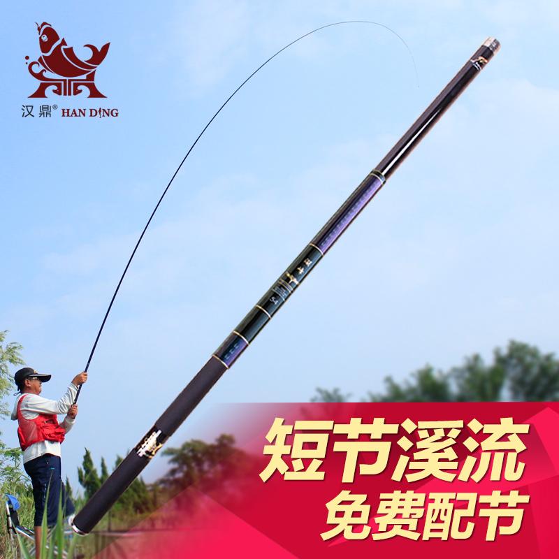 汉鼎短节手竿碳素钓鱼竿4.5 5.4 6.3 7.2 8米超轻超硬台钓竿鱼竿