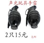 儿童玩具枪3-10岁1:2声光手雷COS儿童道具模型/趣味玩具手榴