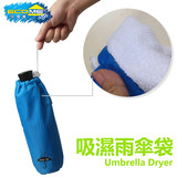 Yiya beauty water-absorbing bag water-absorbing umbrella bag moisture-proof waterproof creative portable umbrella collection bag umbrella cover