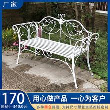 厂家欧式铁艺椅子沙发床家具户外长条双人椅室外椅公园长椅休闲椅