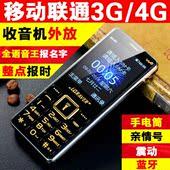 移动联通4G老人手机超薄直板长待机大字大声3G网络老年机LGRAVER