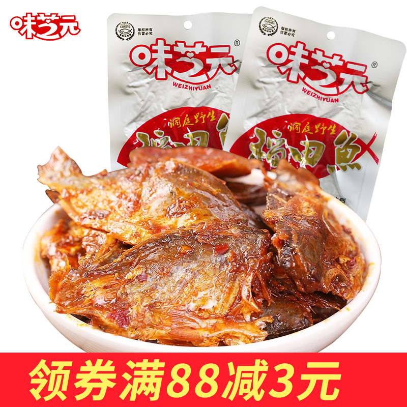 包邮 味芝元香辣味稻田鱼32g*20包香辣味肉质鲜美洞庭湖鱼排辣鱼