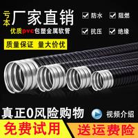 包塑金属蛇皮管
