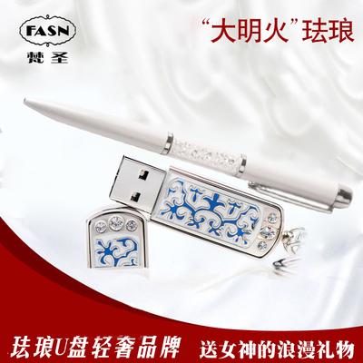 梵圣FASN原創品牌水晶筆U盤套裝送女生禮品個性定制u盤16g刻字網店網址
