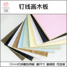 钉子毛线绕线弦丝画手工制作DIY材料木板可定做 尹匠纱线画12mm板