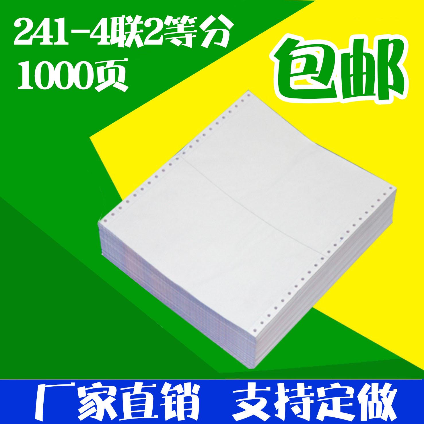 针式打印机纸四联