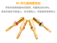 Audio banana head Speaker cable plug Audio connector Speaker cable socket Power amplifier post head 24K pure copper
