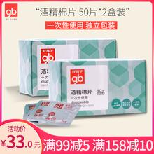 Good children, alcohol cotton piece 50 piece *2 box baby baby alcohol cotton baby baby supplies disposable use.