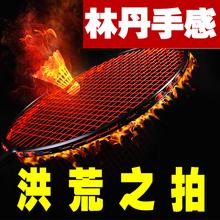 大战羽正品全碳素羽毛球拍单拍碳纤维耐用进攻型超轻4u羽拍官方