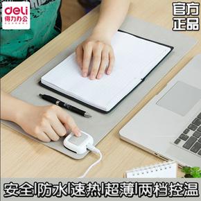 得力3689发热桌面办公电加热暖桌垫电脑写字暖手垫鼠标暖桌宝3690