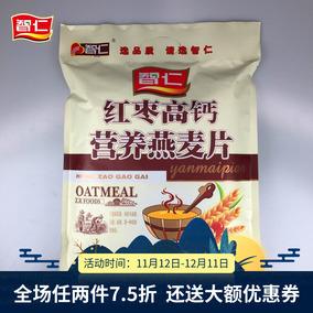 智仁 红枣高钙营养燕麦片480g 即食干吃营养代早餐冲饮食品小袋装