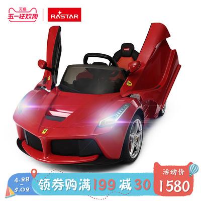 rastar星辉法拉利儿童电动车 四轮开门童车 小孩电动车可坐人双十一折扣