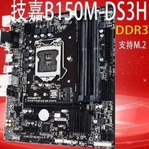 Gigabyte/技嘉 B150M-DS3H 主板DDR3 支持1151针一年包换