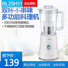 美的(Midea)BL25H11料理机多功能搅拌机电动果汁机榨汁机绞肉机