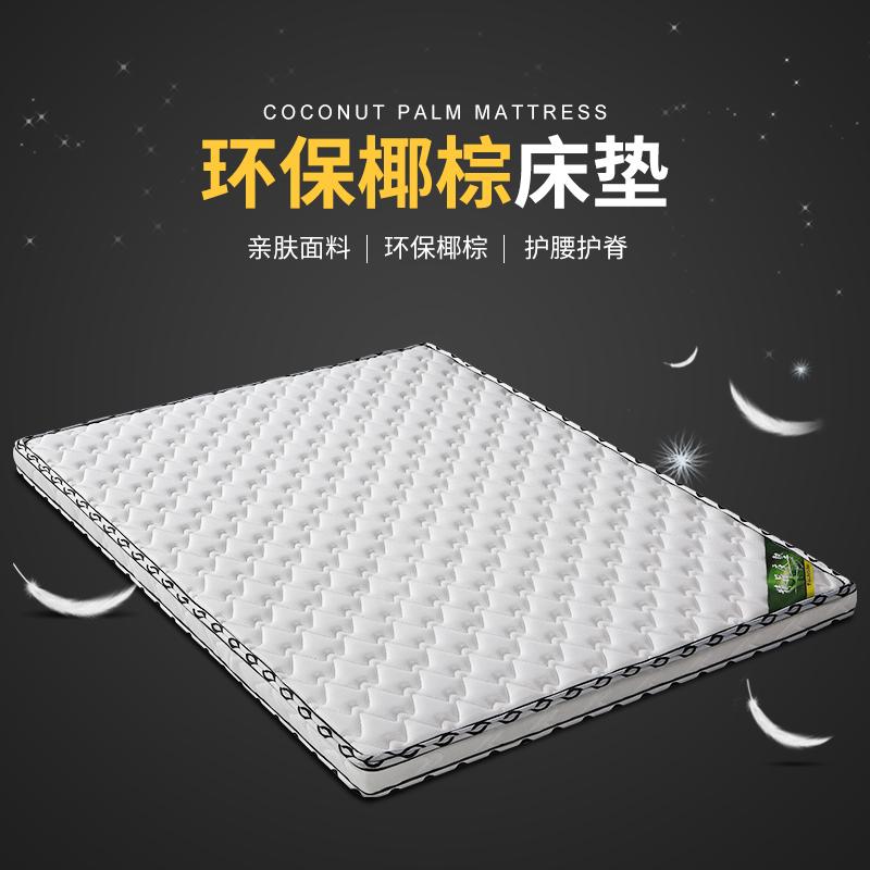 薄椰棕床垫1.2米