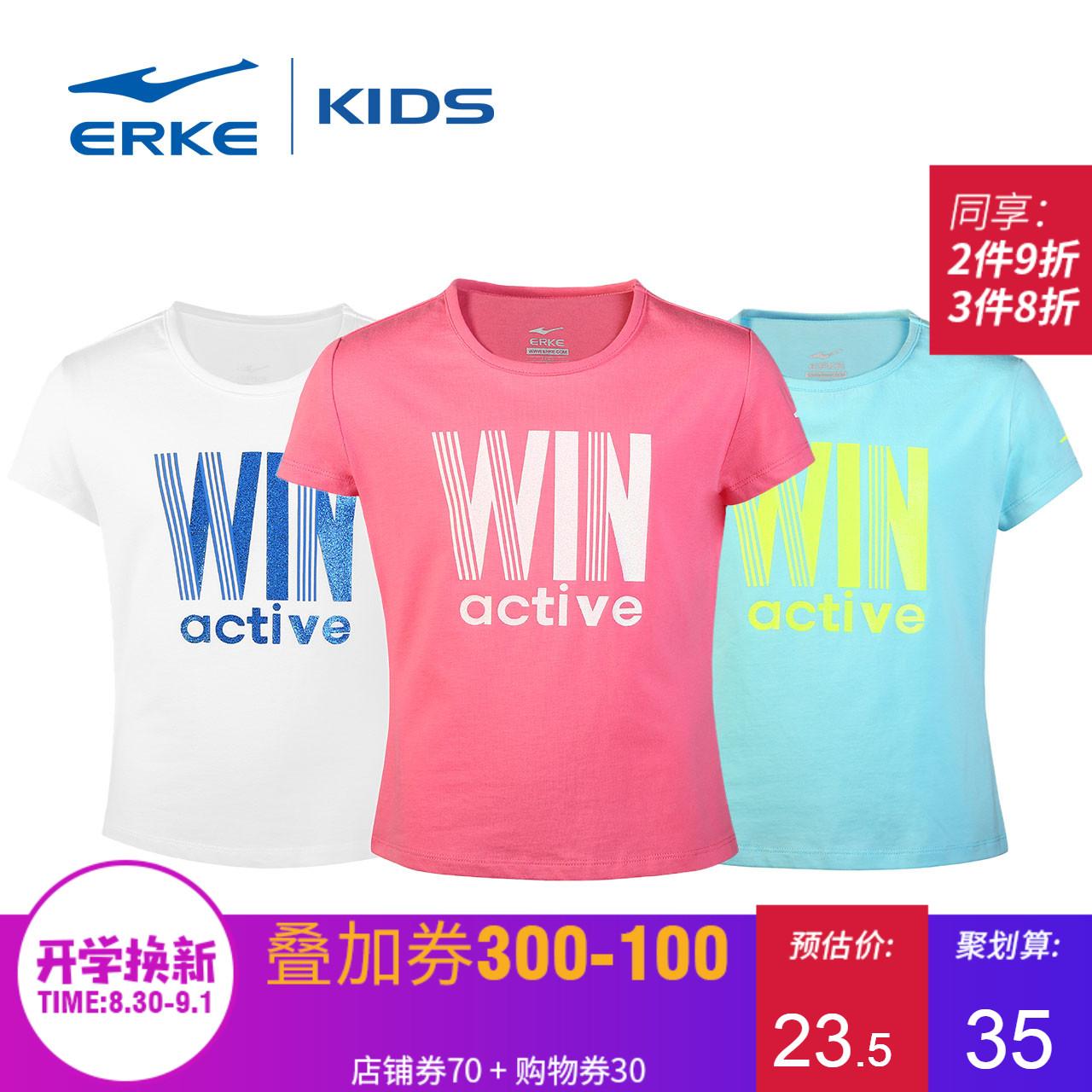 鸿星尔克童装新款运动短袖儿童纯色T恤中大童女童休闲衣服透气t恤