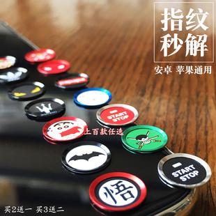 手机7P 8plus苹果home键膜识别指纹贴iphone6s按键贴nova华为荣耀