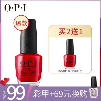 opi红色系指甲油仙女南瓜色显白不可撕不可剥网红秋冬色系美甲