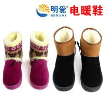 明爱usb插电电暖鞋暖脚宝充电发热鞋加热鞋电热鞋暖垫可行走男女
