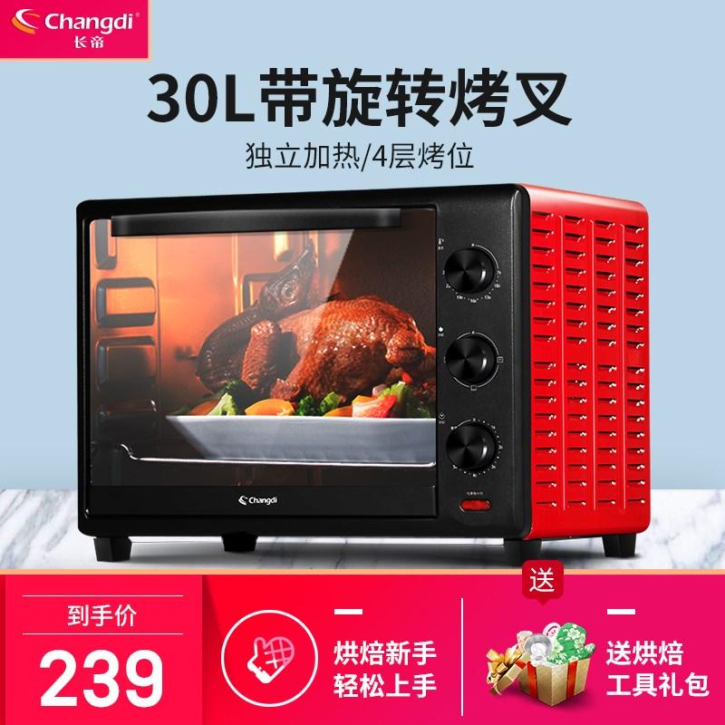 長帝 TR30A家用多功能烘焙30L電烤箱蛋糕披薩紅色小烤箱配烤叉