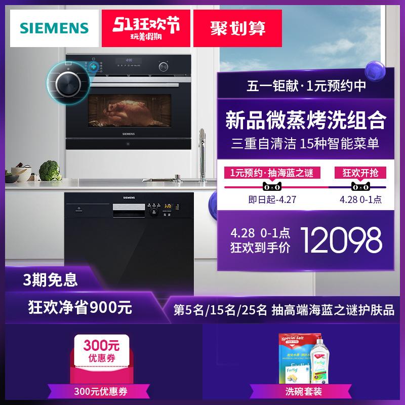 西门子CO265AGS0W+SC73E610TI嵌入式电烤箱蒸箱微波炉洗碗机套餐