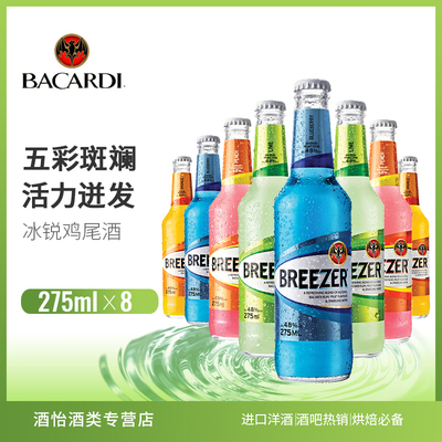 百加得冰锐鸡尾酒洋酒预调朗姆酒8瓶装Breezer口味随机爱情公寓