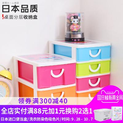 日本抽屉式化妆品收纳盒迷你创意桌面收纳盒塑料收纳箱小饰品收纳