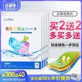 日本防染色衣服洗衣纸防串混色吸色片洗衣机吸色母片防褪色洗衣片