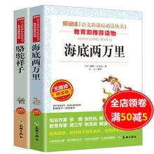 全2册海底两万里凡尔纳和骆驼祥子老舍原著全套正版书籍 初中七年级下册骆驼样子中学生青少版骆驼的样子海底2万里初中生必读