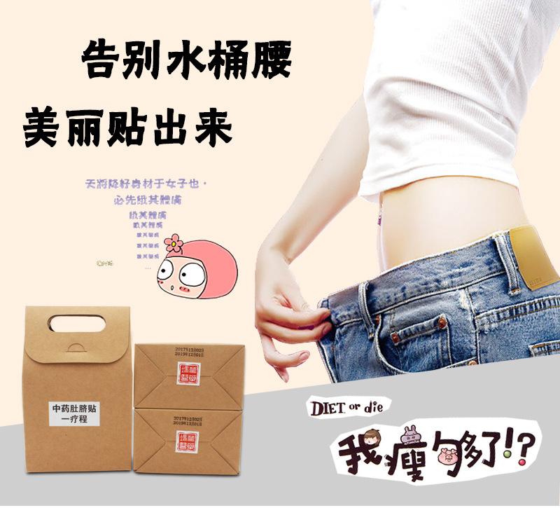 肚脐大肚子贴懒人明星泡泡减肥瘦身瘦腿神器顽固型塑身产品四十片