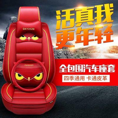 汽车坐垫座套全包围四季通用座椅套新款皮革夏款坐套座垫卡通
