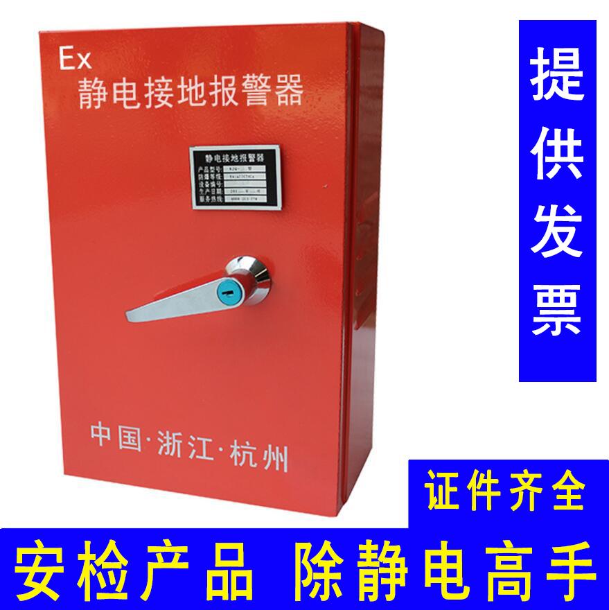 固定式静电接地报警器