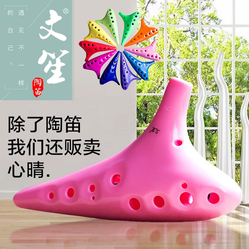 陶笛十陶笛树脂埙乐器C调塑胶调塑料