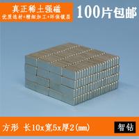 智钻钕铁硼强力磁石长10宽5厚2小吸铁石教学磁石磁铁强磁磁钢磁铁