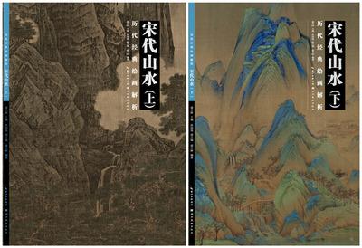 出版社自营现货包邮 2本套装历代经典绘画解析 宋代山水上下两册 第二版 书画国画宋画山水