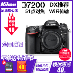 尼康D7200单反中高端相机高清数码旅游可配18-55/105/140镜头套机