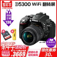 140mm镜头套机 105 可配18 尼康D5300单反照相机入门级高清数码
