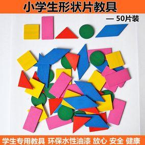 小学生数学教具儿童认识形状木质几何体长方圆形50片平面图形学具
