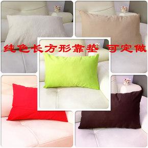 纯色长方形沙发抱枕套单色床头靠垫枕不含芯长条素色纯棉腰枕定做