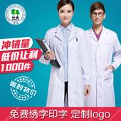 医生服女男实验服医师服修身 药店美容院实习工作服 医用白大褂长袖