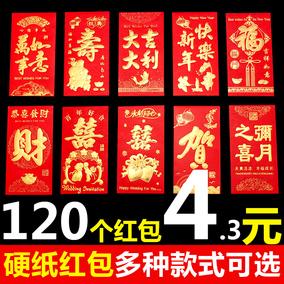 红包结婚硬纸利是封创意个性千元新年满月回礼结婚小号红包袋批發