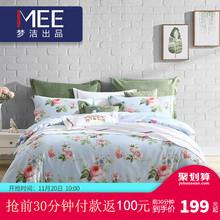 梦洁家纺床上用品全棉纯棉四件套1.8米/1.5m双人床单被套套件