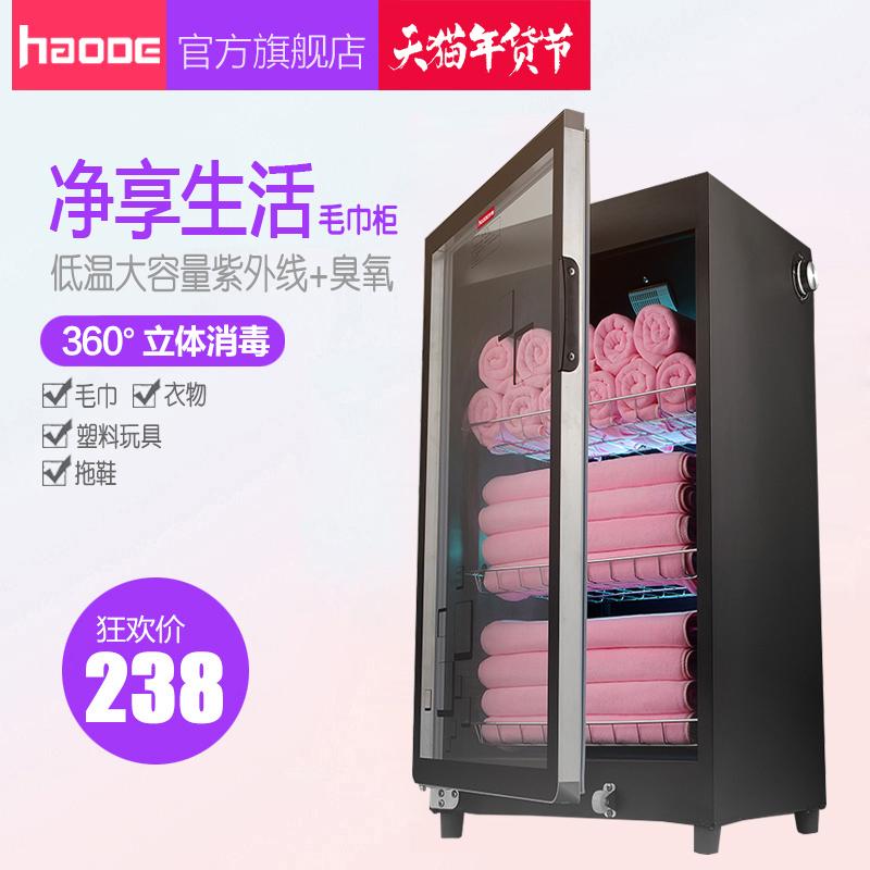 商用毛巾衣物消毒柜 美容院理发店幼儿园紫外线消毒柜 家用柜