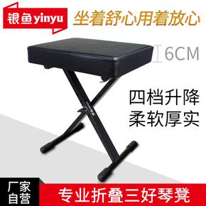 银鱼升降折叠电子琴凳单人X型电钢琴凳子儿童吉他键盘古筝凳