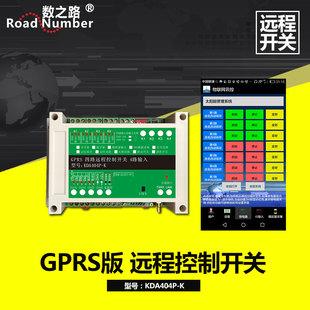常开常闭控制检测开关模似量开关量网络继电器远程摇控GPRS