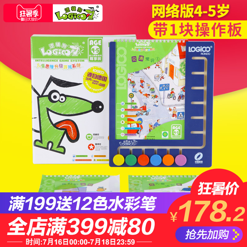 Logic Dog The second stage 4-5 years old full set of online young children's educational early childhood education