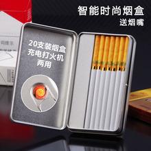 装烟盒子20支带打火机一体细烟烟盒创意男女士防风充电电子点烟器